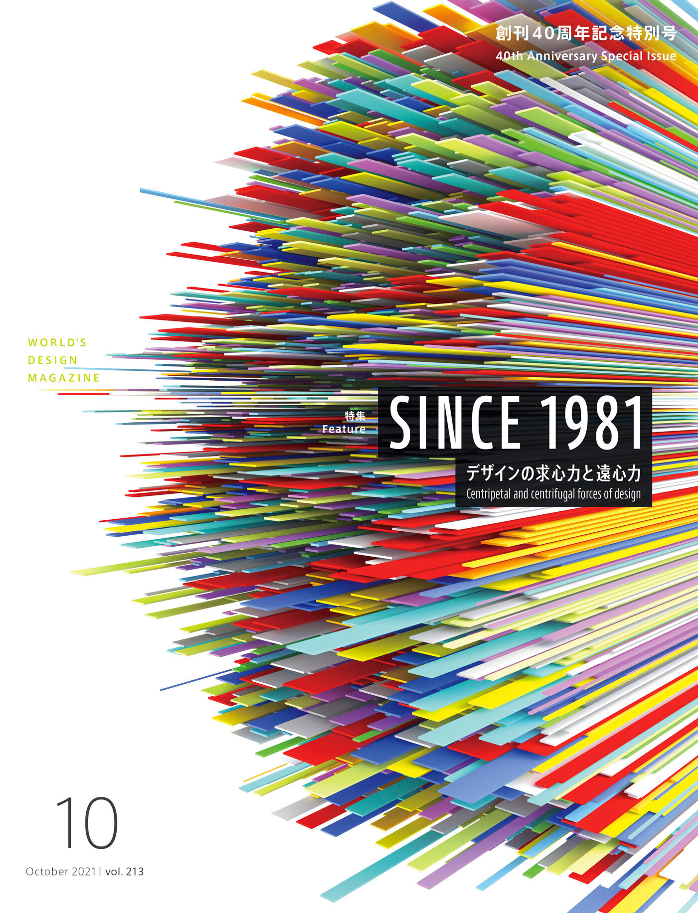 Design Magazine AXIS : 40th Anniversary Special Issue